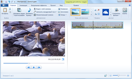 Windows Live Movie Maker для Windows 7